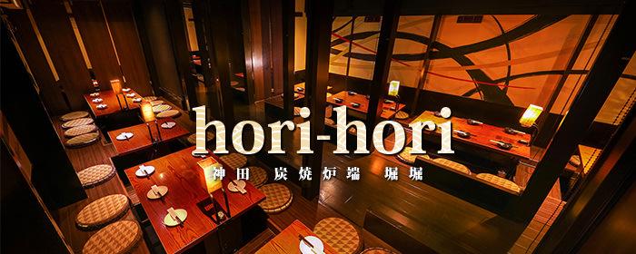 炭焼炉端 堀堀 〜hori−hori〜 神田駅前店の画像
