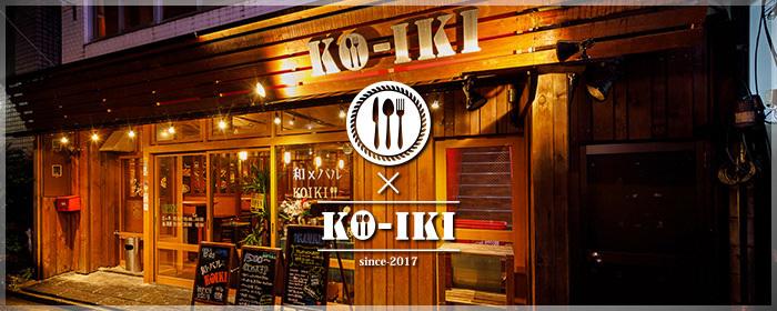 和食居酒屋 × 肉バル KO‐IKI 神田店の画像
