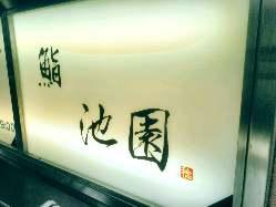 藤沢駅より徒歩4分ほど。白い看板が目印です。