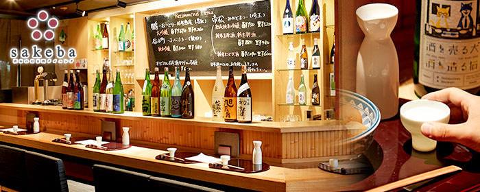 渋谷の日本酒ダイニングsakebaの画像