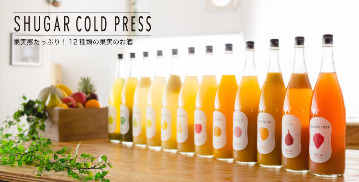 梅酒・果実酒飲み放題専門店 SHUGAR MARKET 福岡天神店