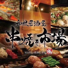 串焼き市場