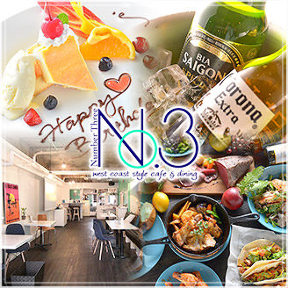Number3 Cafe&Dining 日吉店の画像