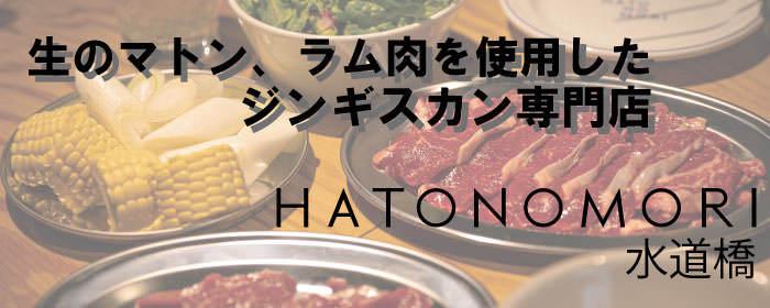 古民家イタリアン×スパイス HATONOMORI 〜ハトノモリ〜 水道橋の画像