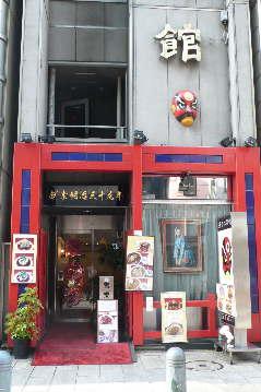 揚子江菜館の画像