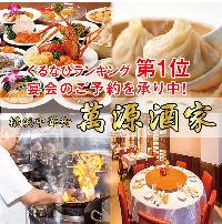 伊勢海老・フカヒレ、北京ダック・アワビなど高級食材も満載☆