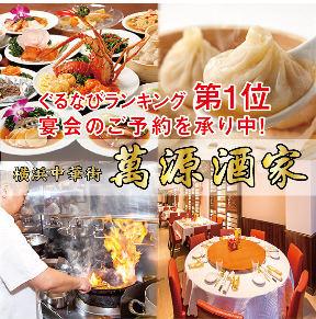 小籠包専門店 萬源酒家 オーダー式食べ放題の画像