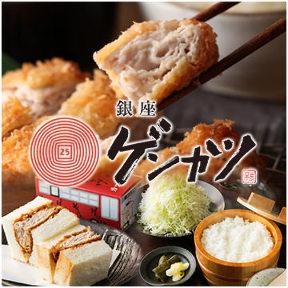 ゲンカツ 銀座店 image