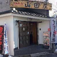 「山田屋」の大きな木の看板が目印。お気軽にお越しください。