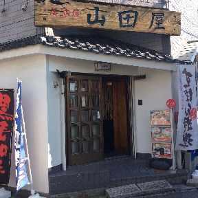 居酒屋 山田屋 浦安店の画像