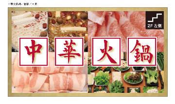 中華本格火鍋