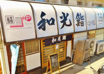 和光鮨の画像