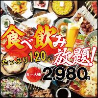 ◆2H食べ飲み放題♪全100種類以上のメニューをご用意!!◆