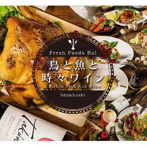 比内地鶏と個室居酒屋 比内邸 新橋西口店