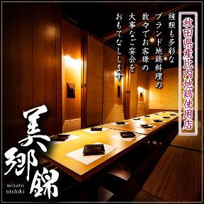 銀座 比内地鶏専門店 美郷錦の画像