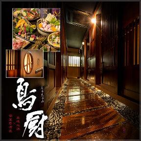 地鶏和食×個室居酒屋 鳥厨 渋谷店の画像