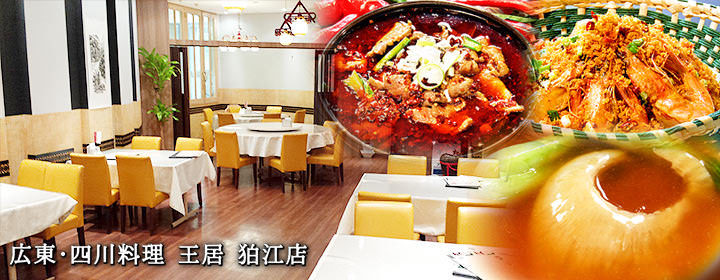 広東・四川料理 王居 狛江店の画像