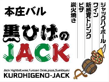 本庄バル 黒ひげのJACK