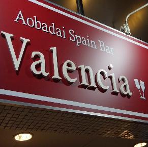 個室&鎌倉野菜 Valencia〜バレンシア〜青葉台