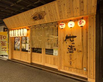 七っ壺 保土ヶ谷駅前店