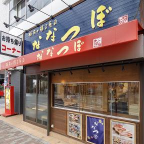 板前が握る寿司 ななつぼ 鹿島田店