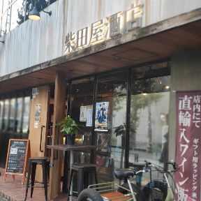 TastingBAR柴田屋酒店本店の画像
