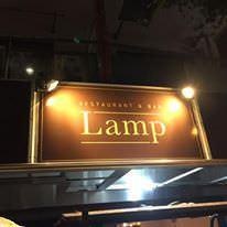 Lampの画像
