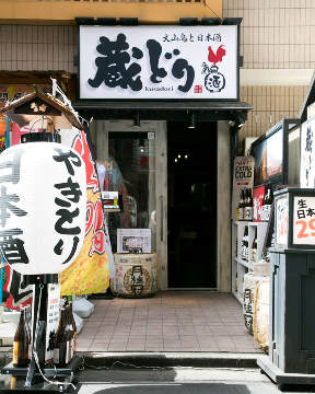 蔵どり 上野店