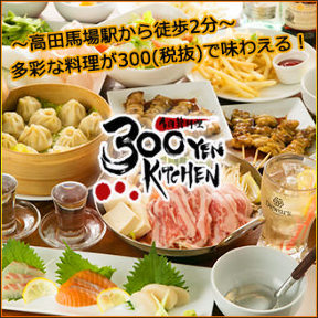 食べ放題×多国籍料理 300yen KITCHEN