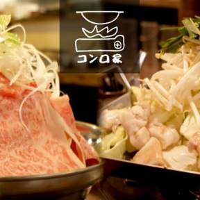 大衆和牛酒場 コンロ家-霜降り和牛鍋と神戸牛ホルモン鉄板焼-代々木店 image