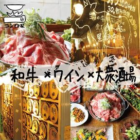 大衆和牛酒場コンロ家-霜降り和牛鍋と神戸牛ホルモン鉄板焼-渋谷店 image