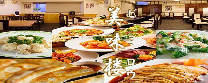 個室中華 食べ放題 香港美味楼 落合店の画像
