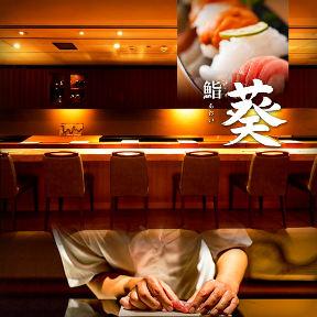 西麻布 鮨ふくじゅの画像