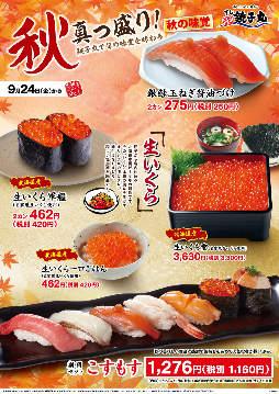 すし銚子丸 東葛西店の画像