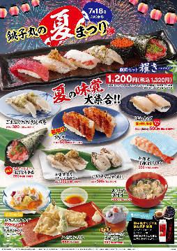 すし銚子丸 東寺山店