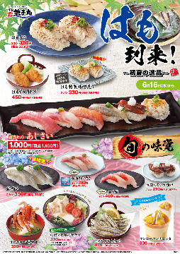 すし銚子丸 富里店