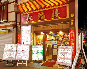 永福楼 石鍋麻婆豆腐とパクチー料理の画像