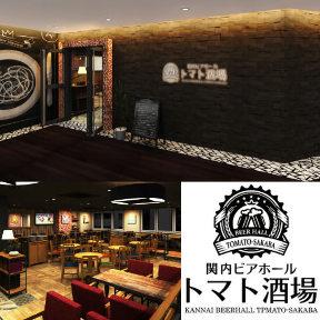 関内ビアホール トマト酒場