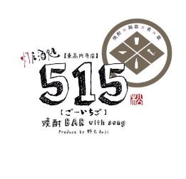 灯屋酒処 515