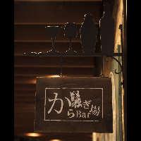 笹塚駅 徒歩1分!仕事帰り等お気軽にお立ち寄りください♪