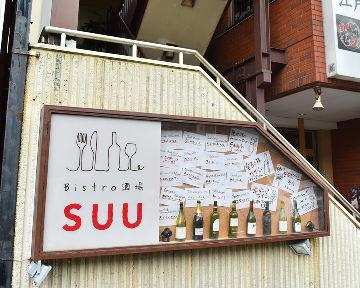 Bistro酒場 SUU