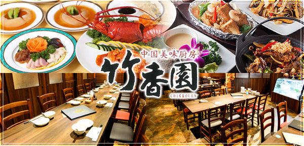 個室中華と食べ放題 竹香園 池袋総本店の画像