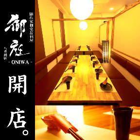 隠れ家個室居酒屋 御庭 ‐ONIWA‐ 八重洲店