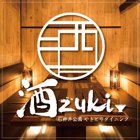 やきとりダイニング 酒zuki 石神井公園店の画像