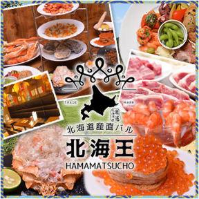 北海道産直バル 北海王 浜松町店