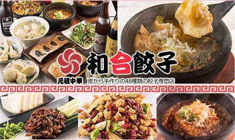 宴会食べ飲み放題 和合餃子 秋葉原3号店の画像