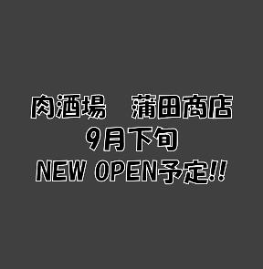 焼き肉食べ放題×完全個室 肉太郎 蒲田店