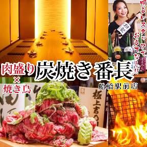 肉盛り100%個室居酒屋 炭焼き番長 船橋店