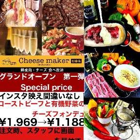 食べ飲み放題&肉バル個室 焼きの肉問屋〜NIKU-TONYA〜 船橋店