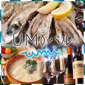 牡蠣食べ放題 ×樽生ワイン UMIバル 西新宿店